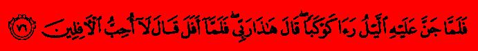 Surah al An'aam: 6: 76