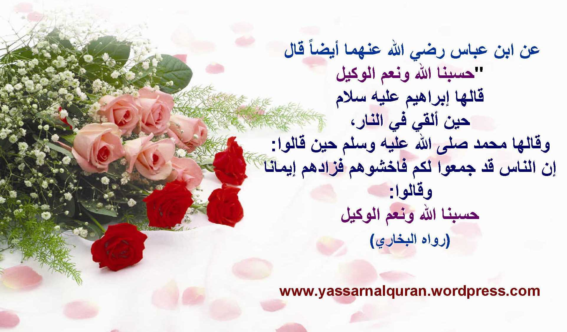 Hasbunallahu Wa Nimal Wakeel Yassarnalquran