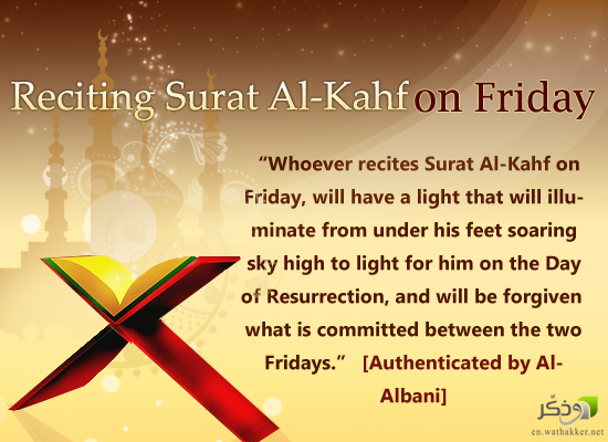 reciting surat al kahf on friday - Juma ke Din Surah Kahf (سورة الكهف) padhne ke Fazilat