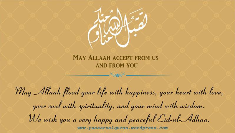 Eid Mubarak :) « YasSarNal QuR'aN