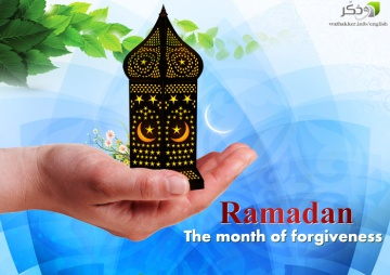 Ramadan_the_month_of_forgiveness