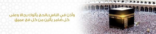 Haj_2013_Banner_AR
