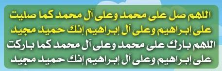 Salli 'alaa Muhammad sal....